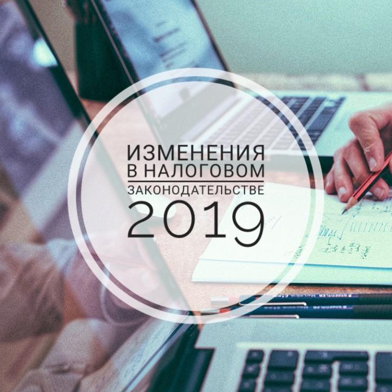 Главные изменения в бухгалтерском, налоговом учете с 2019 года.